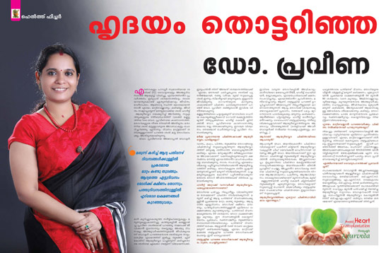 Article Published in Gruhalakshmi
